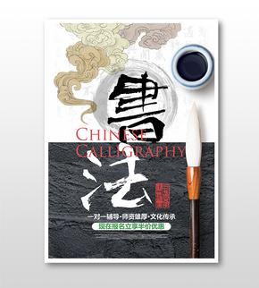 中国风水墨书法培训班主题优惠促销海报