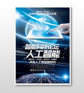 智能科技平板大数据主题海报