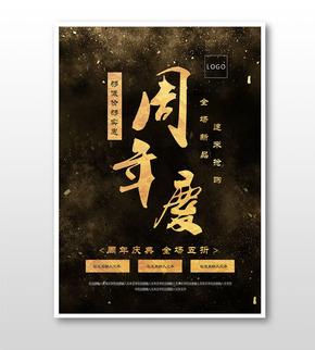 黑金大气周年庆华丽促销海报