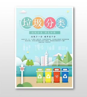 扁平风垃圾分类环保宣传海报