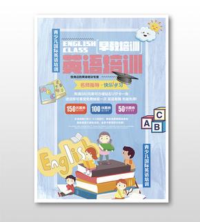 卡通简约英语培训班招生促销海报