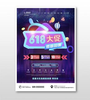 大气深紫618感恩回馈年中促销海报