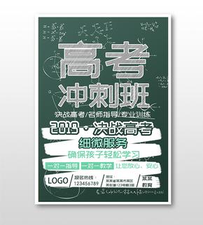 高考加油高考培训机构广告宣传海报