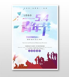 多彩5.4青年节青春主题宣传海报
