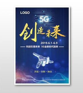 5G時代藍色時尚科技風海報