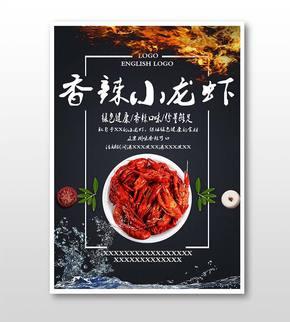 小龙虾美食主题海报