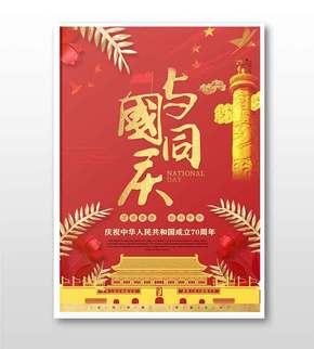 建國70周年喜迎國慶黨政宣傳海報