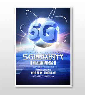 科幻风科技5G速联主题宣传海报