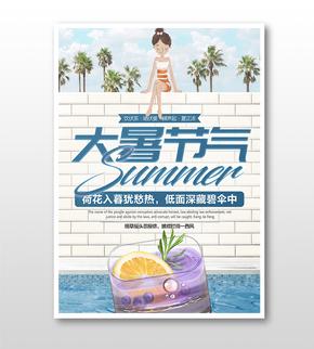 時尚卡通大暑夏日主題海報