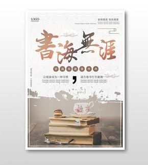 书法大气读书分享世界读书?#25307;?#20256;海报