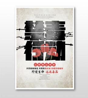 禁毒行动禁毒日公益宣传海报