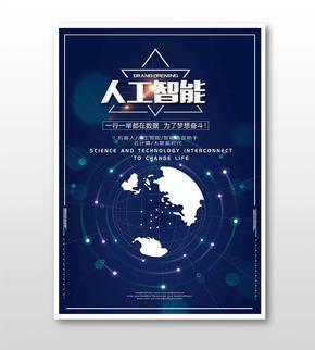 人工智能科技宣传海报