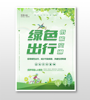 低碳交通绿色出行环保公益海报