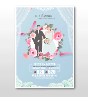 浪漫卡通新人婚礼婚纱海报模板