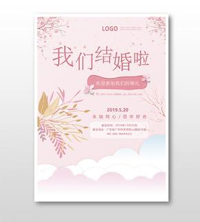 粉色清新结婚邀请函宣传海报
