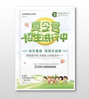 快乐暑假旅行总动员绿色小清新风夏令营海报