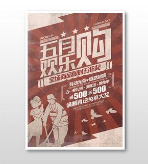 复古红色大气五月欢乐购海报