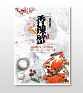 中国风香辣蟹美食宣传海报