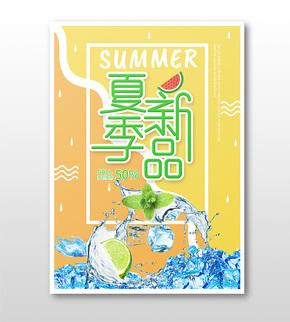 撞色夏日狂歡冰爽夏天促銷海報