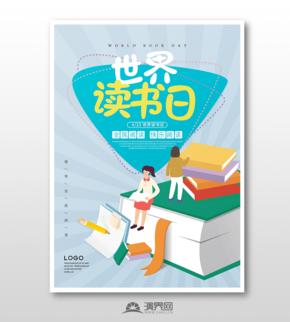 扁平卡通世界读书日主题海报模板