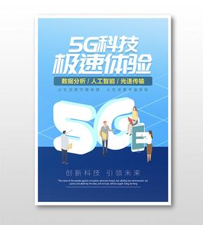 卡通簡約5G通信科技主題宣傳海報