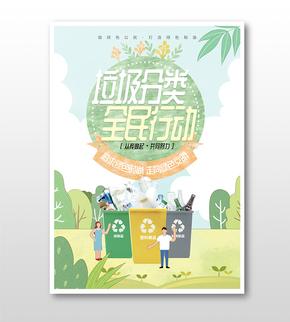 清新绿色垃圾分类卡通环保宣传海报