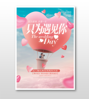 粉红热气球结婚主题海报模板