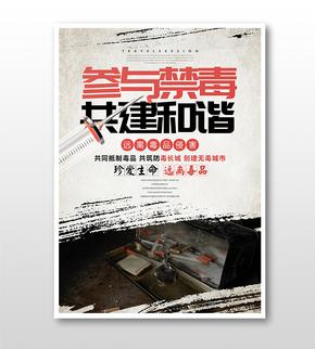 复古风世界禁毒日宣传海报