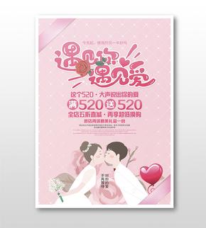 520浪漫告白卡通情侣主题海报