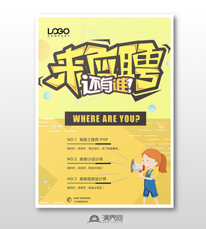 黄色卡通企业校园招聘海报模板