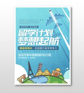 蓝色插画海外留学计划促销海报