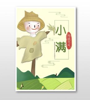 黄色清新小满传统节气海报