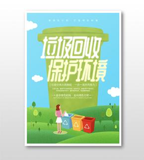 时尚卡通垃圾回收环保公益海报