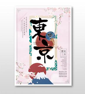 卡通简约日本东京旅游主题海报