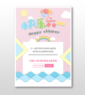 马卡龙色儿童节海报
