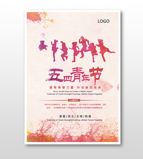 红色水彩五四运动精神学习宣传海报
