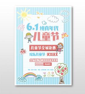 六一儿童节产品促销海报