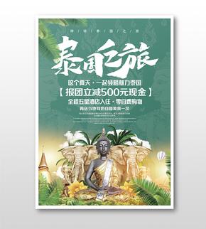 時尚泰國之旅出境游主題海報