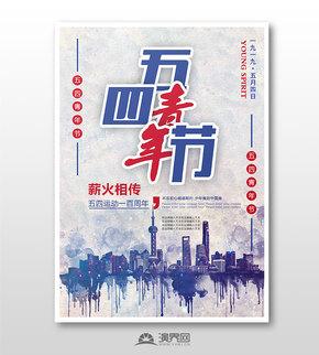 紅藍復古風五四青年通用學習宣傳海報