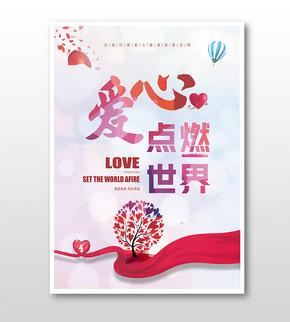 溫馨暖色愛心公益宣傳海報