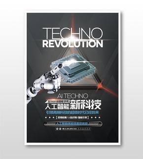人工智能新科技主题宣传海报