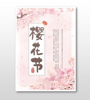 粉色水粉櫻花節海報
