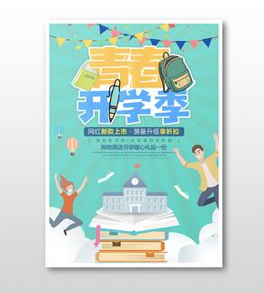 青春開學季(ji)卡通宣傳促(chun)銷(xiao)主題海(hai)報