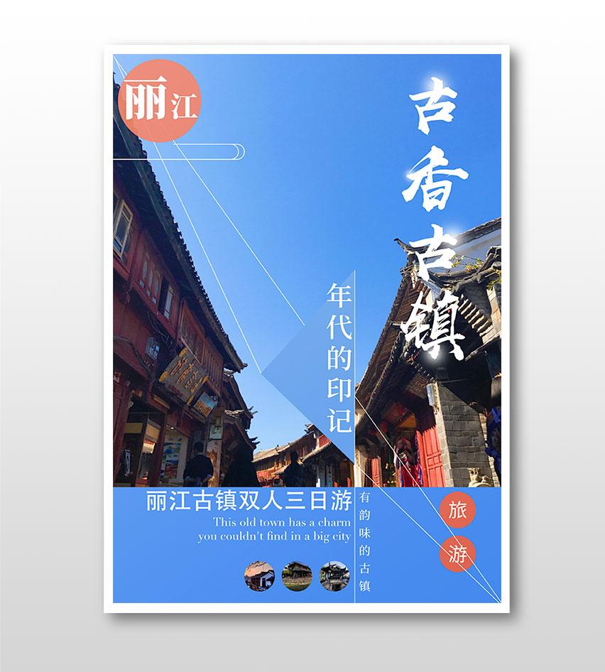丽江古镇旅游海报图片