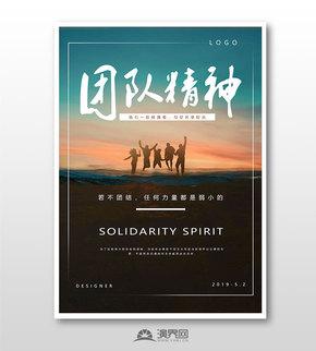 团队精神企业文化海报
