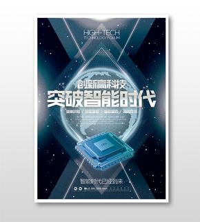 智能时代高科技主题海报