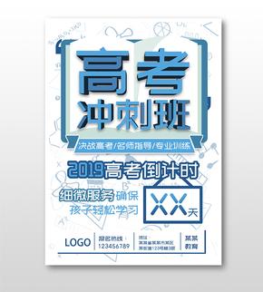 高考加油高考冲刺班广告宣传海报