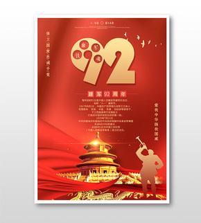 紅色92周年八一建軍節宣傳海(hai)報