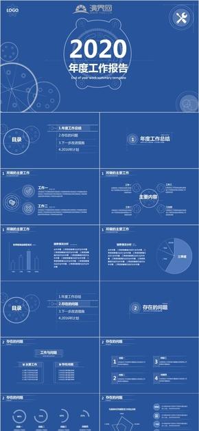 2020总结/计划/简历/汇报PPT模板-030