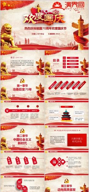 黨政風紅色大氣中華人民共和國建國70周年宣傳PPT模板總結、計劃、簡歷、匯報PPT模板
